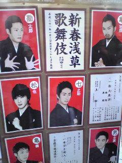 09'新春浅草歌舞伎.jpg